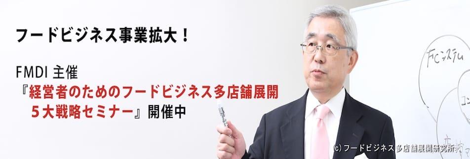 FMDIフードビジネス多店舗展開研究所